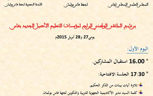 ta3lim assil 2289d