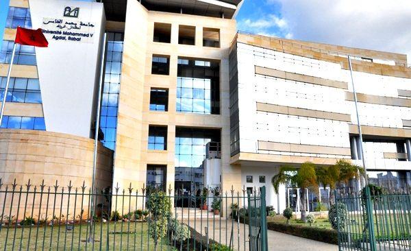 جامعة-محمد-الخامس