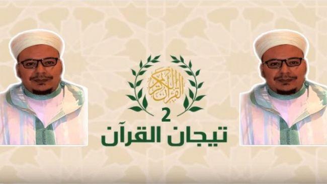 تيجان-القرآن-2-القزابري-696x383