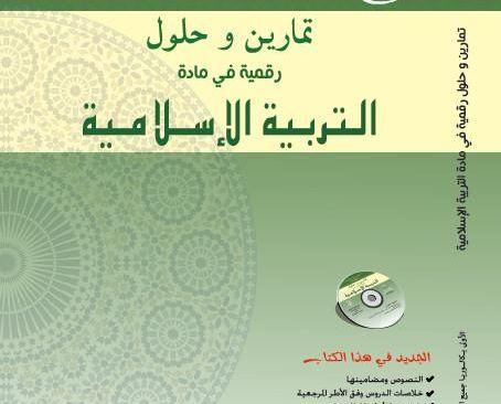 كتاب الحلول الرقمية