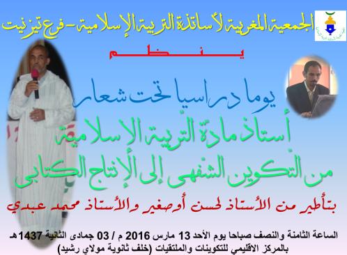يوم-دراسي13مارس-2016