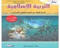 كتاب التربية الاسلامية