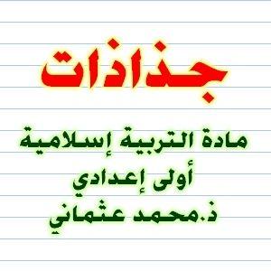 عثماني