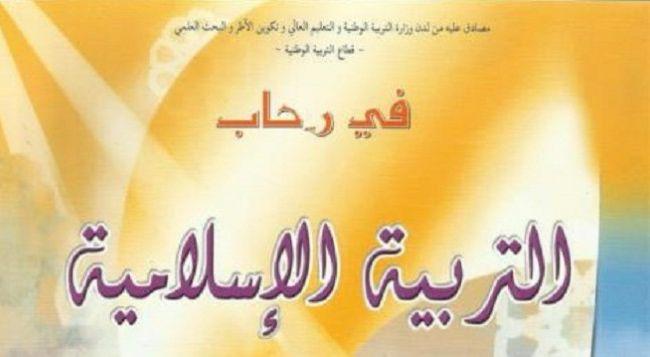 التربية-الإسلامية-696x357