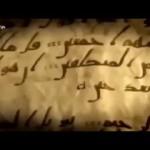 وثائقي حول القرآن الكريم