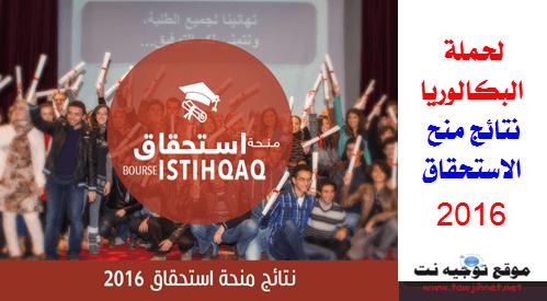 istihqaq-2016