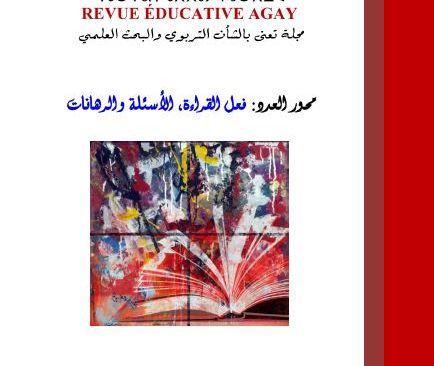 مجلة أكاي الواجهة الاولى بالعربية