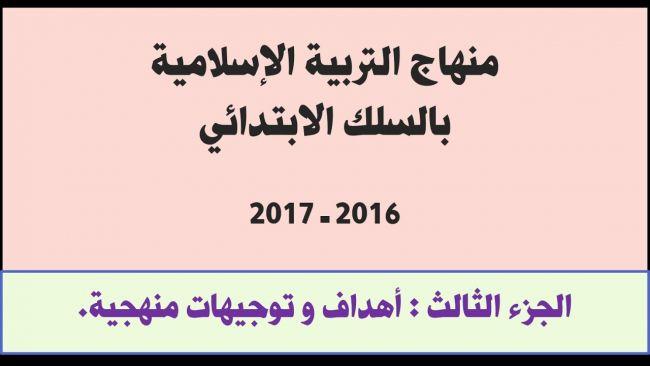 منهاج التربية الاسلامية السلك الابتدائي 3/3