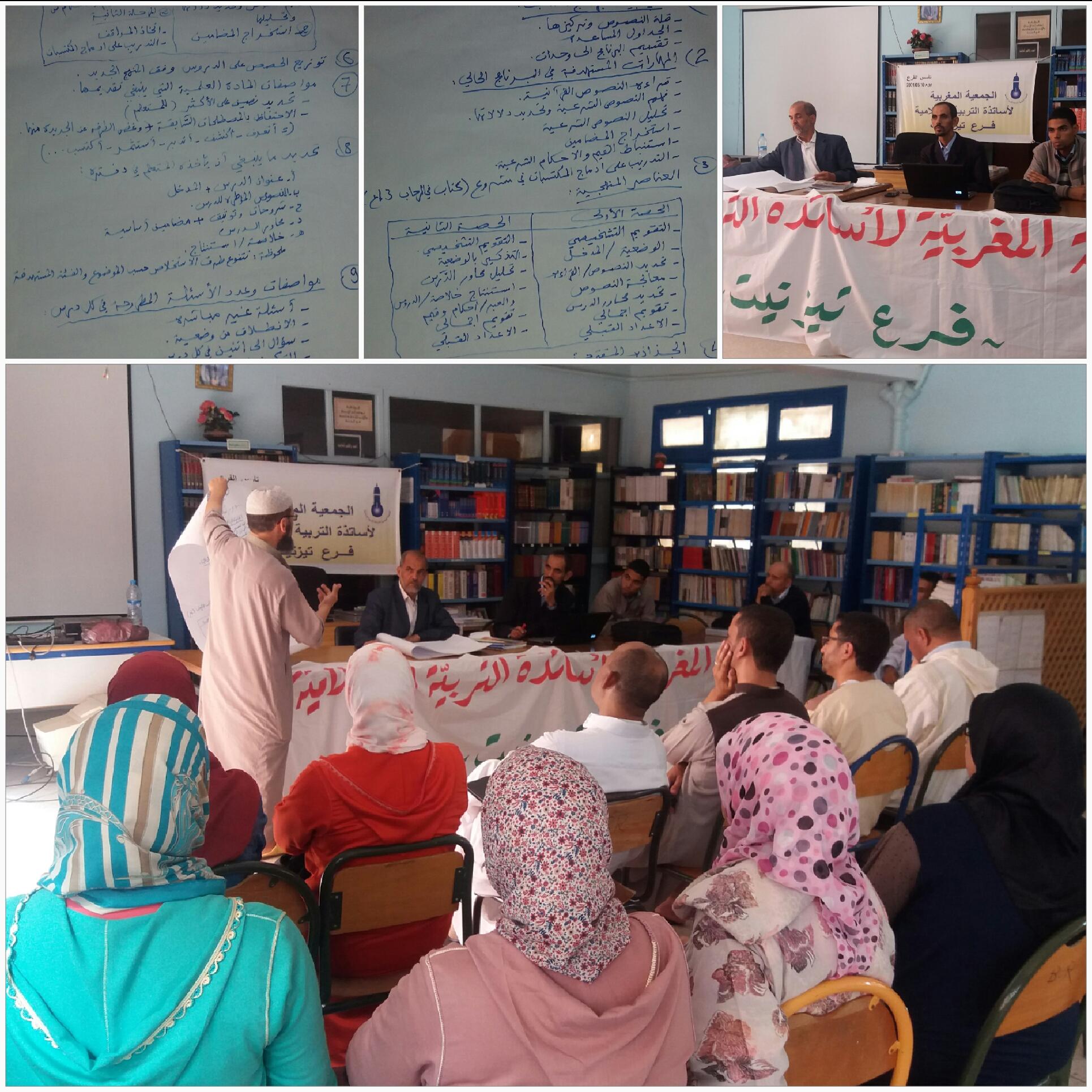تيزنيت : تقرير مصور عن يوم دراسي حول المناهج الجديدة للتربية الاسلامية
