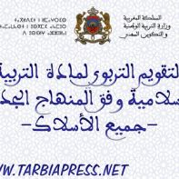 tarbiapress2