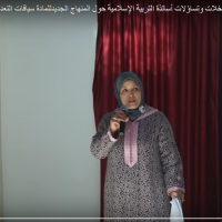 تدخلات وتساؤلات أساتذة التربية الإسلامية حول المنهاج الجديدللمادة سياقات التعديل واكراهات التنزيل(2)