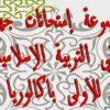 الامتحانات-الجهوية-مادة-التربية-الإسلامية-الاولى-باكالوريا