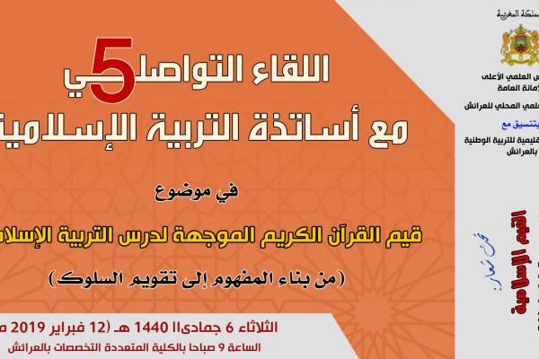 'اللقاء التواصلي الخامس لأساتذة مادة التربية الإسلامية بالعرائش