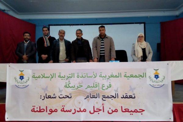 انتخاب الأستاذ خالد نزيه كاتبا لفرع للجمعية المغربية لأساتذة التربية الإسلامية بخريبكة