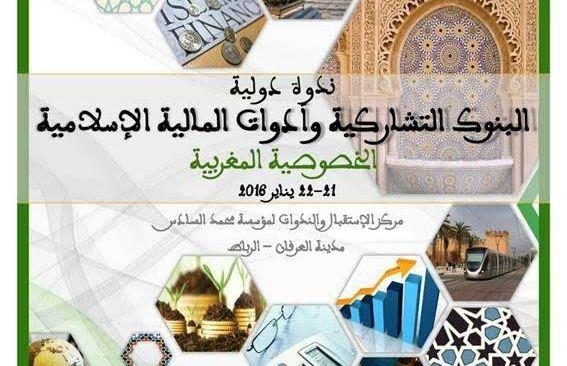 البنوك-التشاركية-أدوات-المالية-الإسلامية