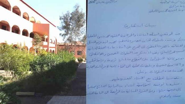 مراكش2