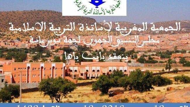 الجمعية المغربية لأساتذة التربية الاسلامية