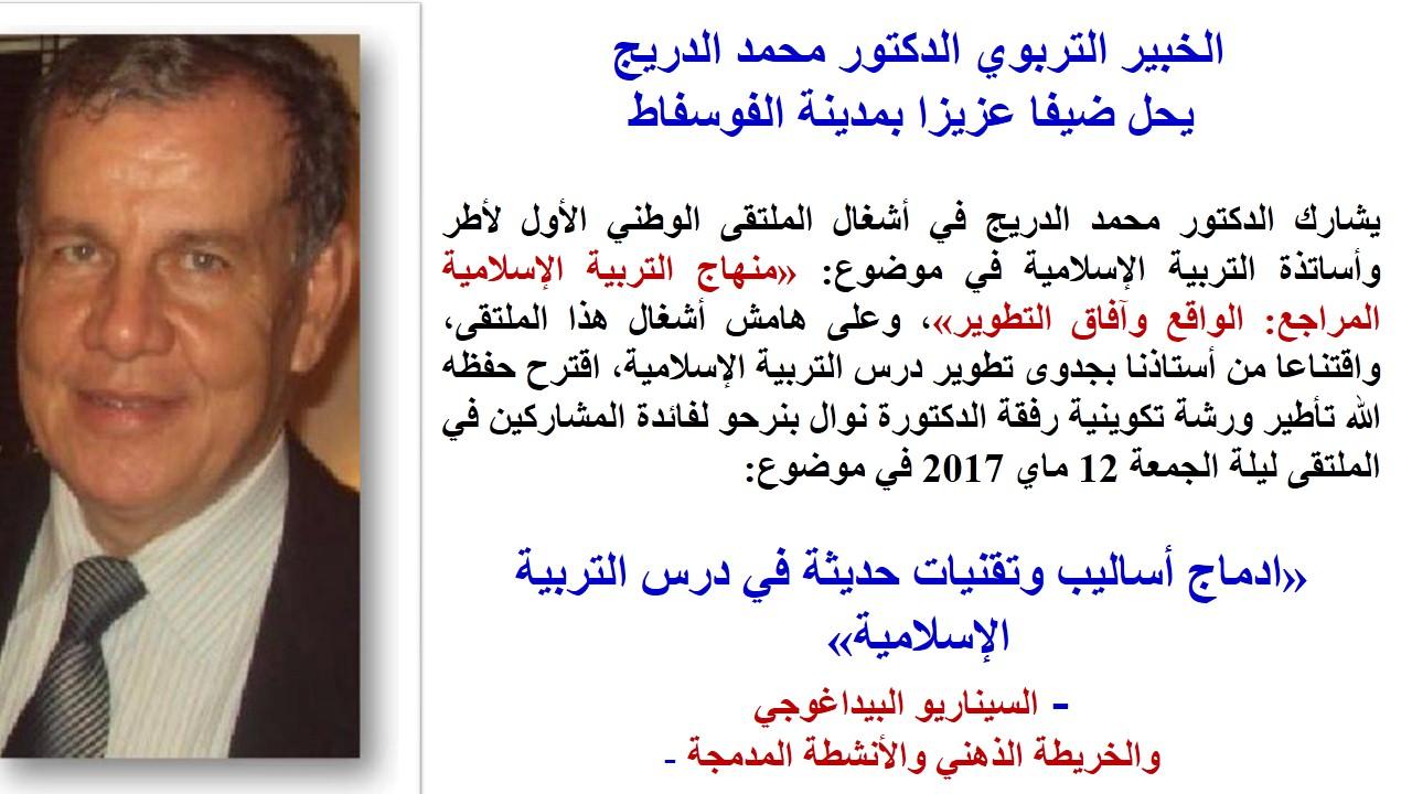 الدكتور محمد الدريج
