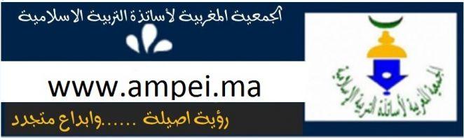 // الجمعية المغربية لأساتذة التربية الإسلامية
