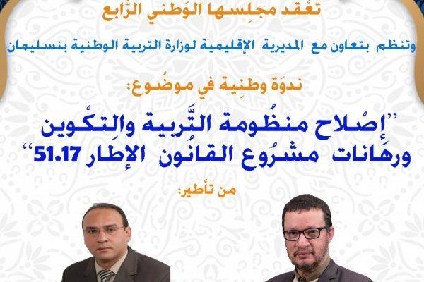 إصلاح منظومة التربية والتكوين ورهان القانون الإطار 51/17 موضوع ندوة وطنية للجمعية م.لاساتذة التربية الاسلامية،