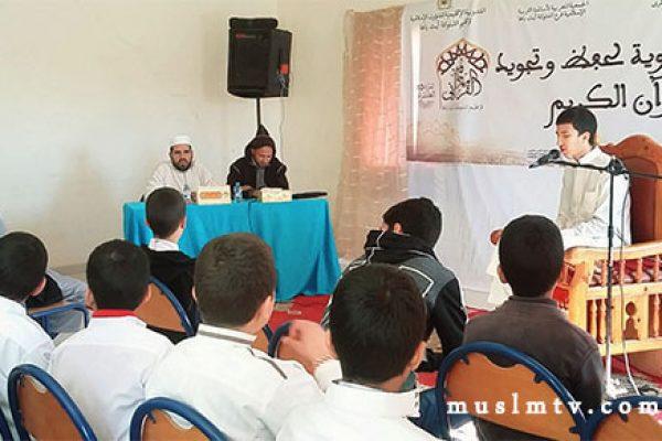 عشرون تلميذا وتلميذة الى مرحلة النصف من إقصائيات الدورة الأولى من المسابقة الجهوية لحفظ القرآن وتجويده