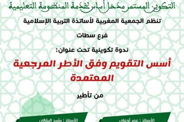 عمر اوعلي ورشيد البقالي يؤطران حول التقويم التربوي بفرع الجمعية بسطات