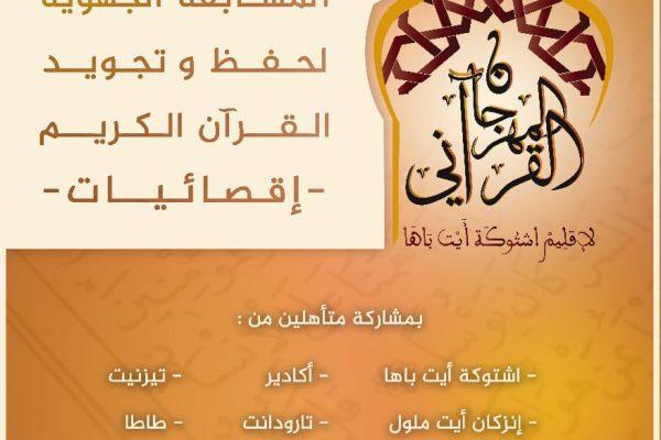 المسابقة الاقليمية لحفظ القرآن وتجويده لاشتوكة ايت باها تكتسي الطابع الجهوي 2019