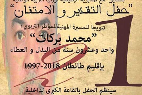 فرع طانطان ينظم حفل تقدير وامتنان لمفتش المادة محمد بركات