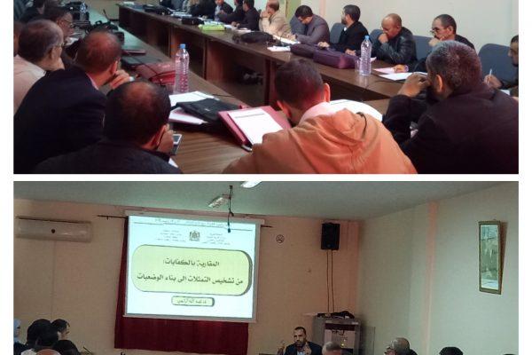 دورة تكوينية لاساتذة التربية الاسلامية بجهة سوس ماسة