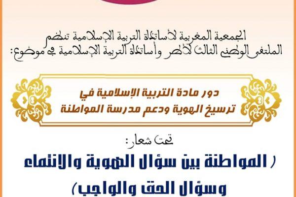موعد الملتقى الوطني الثالث لأطر واساتذة التربية الاسلامية مع رابط التسجيل والمشاركة
