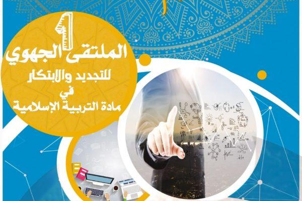 الملتقى الجهوي الاول للتجديد والابتكار في مادة التربية الإسلامية