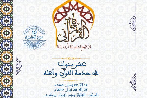 بيوكرى: المهرجان القرآني يحتفي بدورته العاشرة أيام 25_26_27_28 أبريل 2019