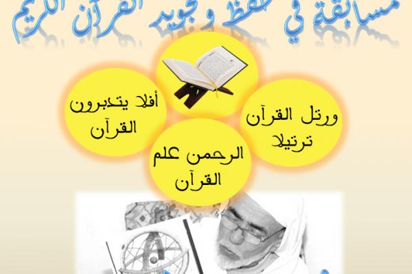 تيزنيت : الاعلان عن مسابقة قرآنية لتلاميذ السلك الاعدادي