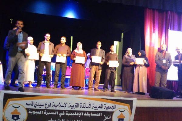 فرع الجمعية بسيدي قاسم يتوج الفائزين في المسابقة الاقليمية في الحديث والسيرة النبوية.