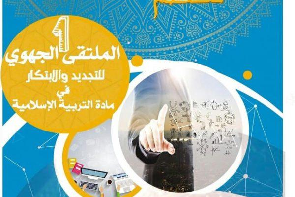 برنامج الملتقى الجهوي للتجديد والابتكار في مادة التربية الإسلامية
