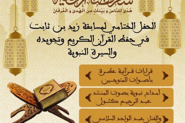 فرع الجمعية باكادير ينظم الحفل الختامي لمسابقة زيد بن تابث في  تجويد القرآن والسيرة النبوية