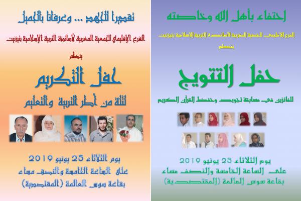 الدعوة عامة : حفل تكريم أساتذة التربية الاسلامية بتيزنيت