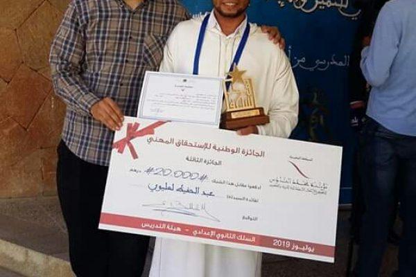 تتويج استاذ التربية الاسلامية عبد الحفيظ العليوي بجائزة الاستحقاق الوطني