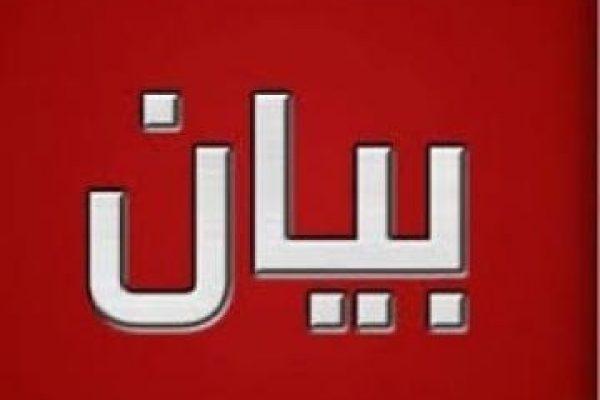 جديد/بيان الجمعية المغربية لاساتذة التربية الاسلامية