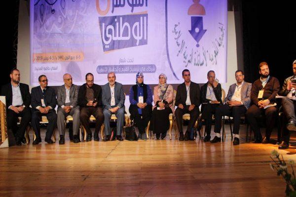 محطات بارزة للجمعية المغربية لأساتذة التربية الإسلامية خلال فترة وباء كورونا المستجد.