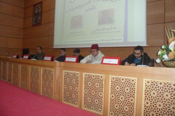 فرع طنجةينظم ندوة تربوية حول التقويم الاشهادي في التربية الاسلامية