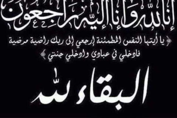 تعزية في وفاة والد الاستاذ احمد العبودي
