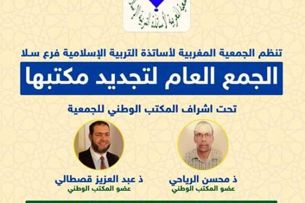 محسن الرياحي ومحمد عزيز قصطالي يشرفان على المؤتمر المحلي لفرع الجمعية بسلا