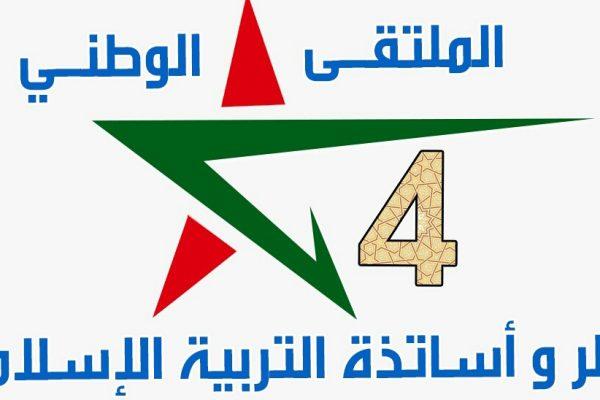الجمعية المغربيةلاساتذة التربية الاسلامية تطلق استمارة التسجيل القبلي بالملتقى الوطني الرابع