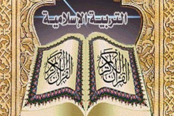 الإطار المرجعي المكيف المنظم للامتحان الجهوي لمادة التربية الاسلامية 2020