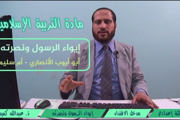 مدخل الاقتداء/ايواء الرسول صلى الله عليه وسلم ونصرته /ذ. عبد الله كوميدي