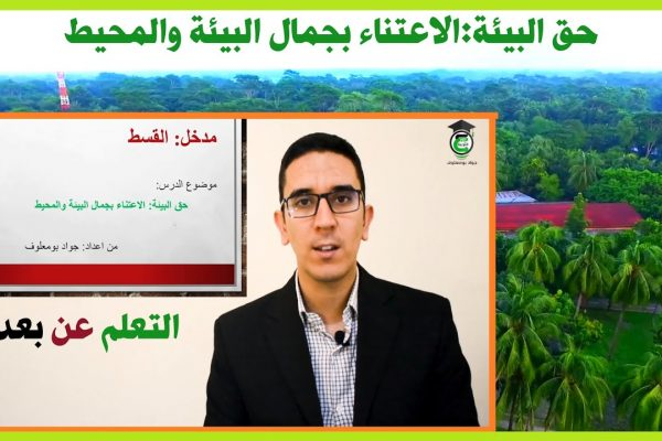 مدخل القسط :الاعتناء بجمال البيئة/ذ. جواد بومعلوف