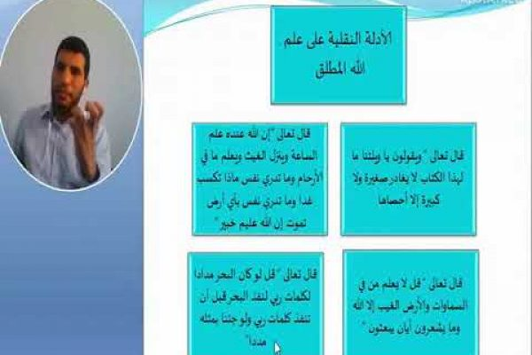 درس التزكية: علم الله المطلق/عبد الرحمن المعطي