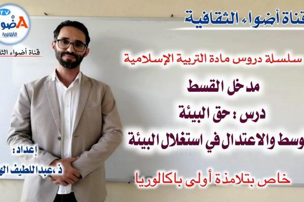 درس التوسط والاعتدال في استغلال البيئة/ذ.عبد اللطيف الهاري