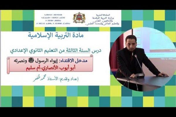 مدخل الاقتداء:ايواء الرسول صلى الله عليه وسلم ونصرته/ذ.محمد لخضر